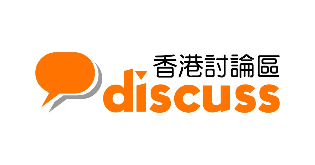 View 香港討論區 Discuss.com.hk - 香討.香港 No.1 outages and uptime