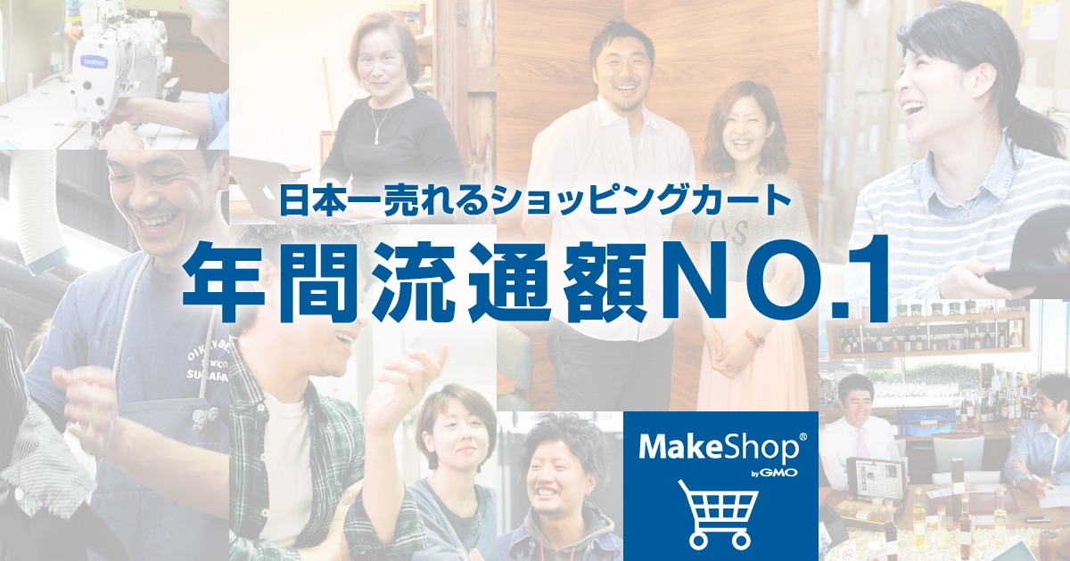 View ネットショップの開業・構築なら集客に強いMakeShopで! outages and uptime