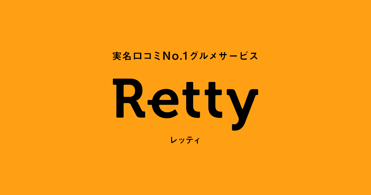 View Rettyグルメ[レッティ] outages and uptime